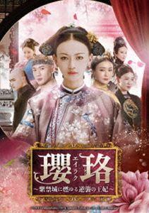 瓔珞<エイラク>~紫禁城に燃ゆる逆襲の王妃~ DVD-SET1 [DVD]