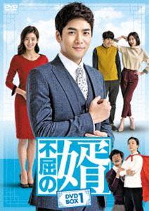 不屈の婿 DVD-BOX1 [DVD]