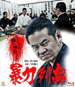 暴力列島 [Blu-ray]