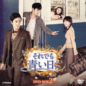 それでも青い日に DVD-BOX2 [DVD]