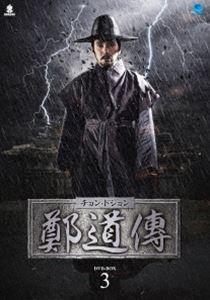 鄭道傳〈チョン・ドジョン〉DVD-BOX3 [DVD]