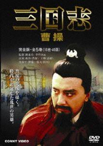 三国志 曹操 全5巻 DVD-BOX [DVD]