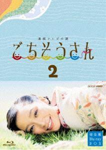 連続テレビ小説 ごちそうさん 完全版 ブルーレイBOXII [Blu-ray]