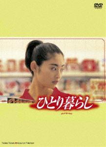 ひとり暮らし DVD-BOX [DVD]