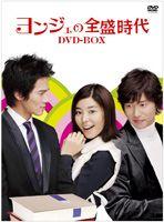 ヨンジェの全盛時代 DVD-BOX 1 [DVD]