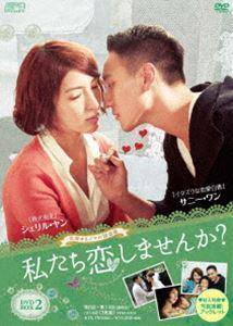 私たち恋しませんか?~once upon a love~<台湾オリジナル放送版>DVD-BOX2 [DVD]