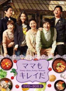 ママもキレイだ DVD-BOX3 [DVD]