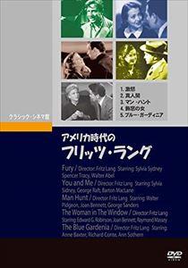 アメリカ時代のフリッツ・ラング [DVD]