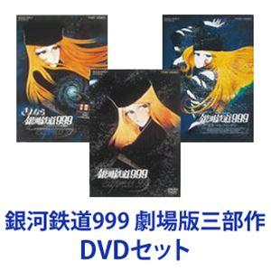 待望 銀河鉄道999 正規品 劇場版三部作 DVDセット