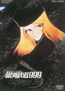 本日限定 買収 銀河鉄道999 DVD