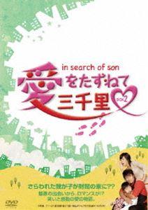 愛をたずねて三千里 DVD-BOX 2 [DVD]