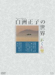 白洲正子の世界 ~ かくれ里 ~ DVD-BOX [DVD]