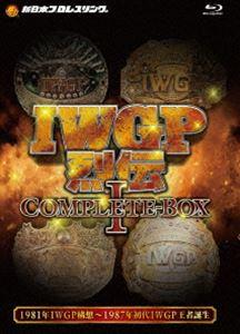 IWGP烈伝COMPLETE-BOX 1 1981年IWGP構想~1987年初代IWGP王者誕生【Blu-ray-BOX】 [Blu-ray]