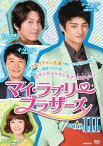 マイ・ラブリー・ブラザーズ DVD-BOXIII [DVD]