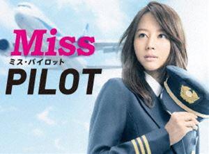 ミス・パイロット Blu-ray BOX [Blu-ray]