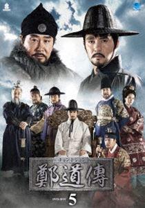 鄭道傳〈チョン・ドジョン〉DVD-BOX5 [DVD]