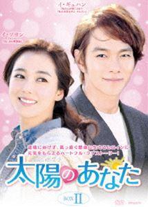 太陽のあなた DVD-BOXII [DVD]