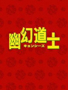 幽幻道士 DVD-BOX [DVD]