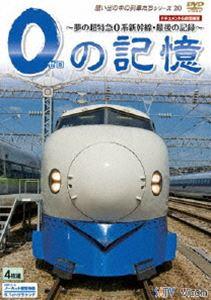 0の記憶~ 夢の超特急 0系新幹線・最後の記録 ~ ドキュメント&前面展望 [DVD]