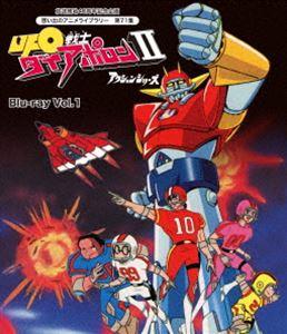 放送開始40周年記念企画 想い出のアニメライブラリー 第71集 UFO戦士ダイアポロンII アクションシリーズ Blu-ray Vol.1 [Blu-ray]