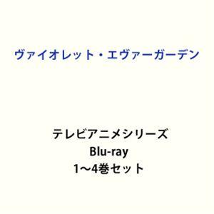 ヴァイオレット 安い 激安 プチプラ 高品質 エヴァーガーデン テレビアニメシリーズ1~4 全巻 Blu-rayセット ブランド品