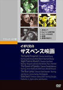 イギリスのサスペンス映画 [DVD]