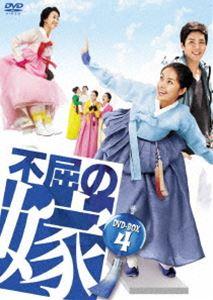 不屈の嫁 DVD-BOX 4 [DVD]