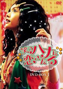 笑うハナに恋きたる DVD-BOX I [DVD]