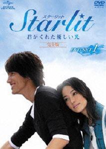 Starlit~君がくれた優しい光【完全版】 DVD-SET 1 [DVD]