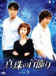 一流の品質 真珠の首飾り DVD-BOX DVD-BOX 3 [DVD] [DVD], 衣料と繊維通販 北のかがやき:5a46418b --- neuchi.xyz