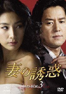 妻の誘惑 DVD-BOX 3 [DVD]