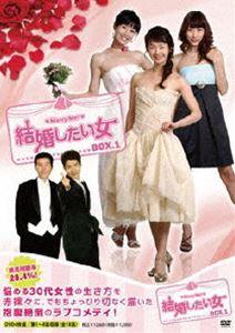 結婚したい女 DVD-BOX 1 [DVD]