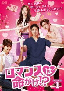 ロマンスは命がけ!? DVD-BOX1 [DVD]