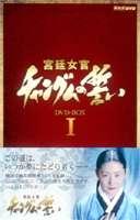 宮廷女官 チャングムの誓い DVD-BOX 1 [DVD]