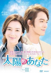 太陽のあなた DVD-BOXIII [DVD]