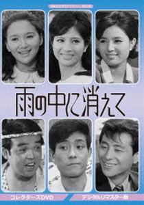 昭和の名作ライブラリー 第47集 雨の中に消えて コレクターズDVD [DVD]