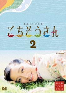 連続テレビ小説 ごちそうさん 完全版 DVDBOXII [DVD]