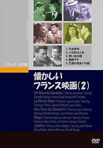 懐かしいフランス映画(2) [DVD]