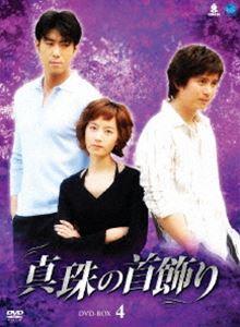 真珠の首飾り DVD-BOX 4 [DVD]
