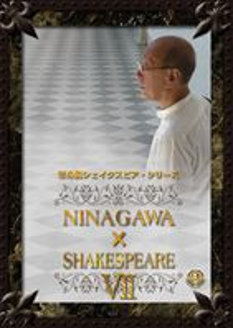 NINAGAWA SHAKESPEARE VII DVD BOX [DVD]