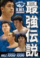 U.W.F.International 最強伝説 vol.2 1995-1996 [DVD]