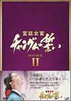 宮廷女官 チャングムの誓い DVD-BOX 2 [DVD]