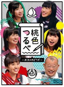 桃色つるべ-お次の方どうぞ- DVD-BOX [DVD]