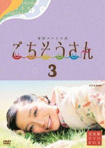 連続テレビ小説 ごちそうさん 完全版 DVDBOXIII [DVD]