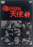 傷だらけの天使 DVD-BOX II [DVD]