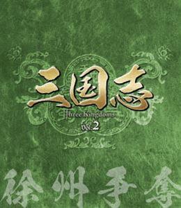 お中元 三国志 Three Kingdoms 第2部-徐州争奪- メーカー直売 Blu-ray ブルーレイ vol.2