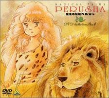 魔法の妖精ペルシャ DVD COLLECTION BOX 1 [DVD]
