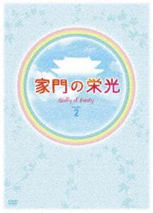 家門の栄光 DVD BOX-2 [DVD]