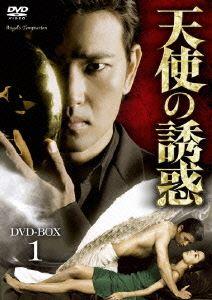天使の誘惑 DVD-BOX 1 [DVD]