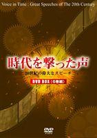 時代を撃った声 20世紀の偉大なスピーチ(全6巻BOX) [DVD]